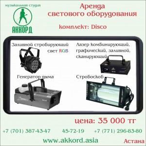 Аренда аппаратуры